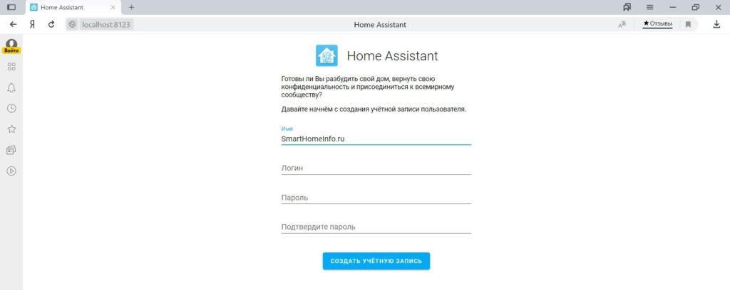 Авторизация в Home Assistant