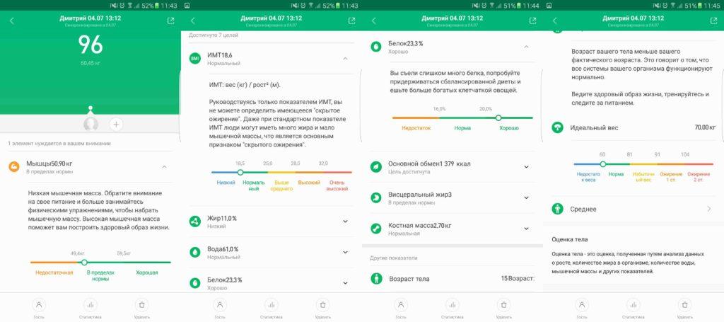 xiaomi mi body composition scale 2 приложение