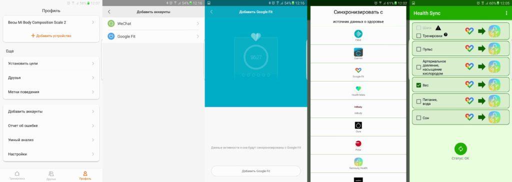 Синхронизация данных с Composition Scale 2 в Samsung Health
