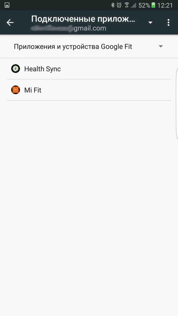 Проверка подключенных приложений в Google Fit