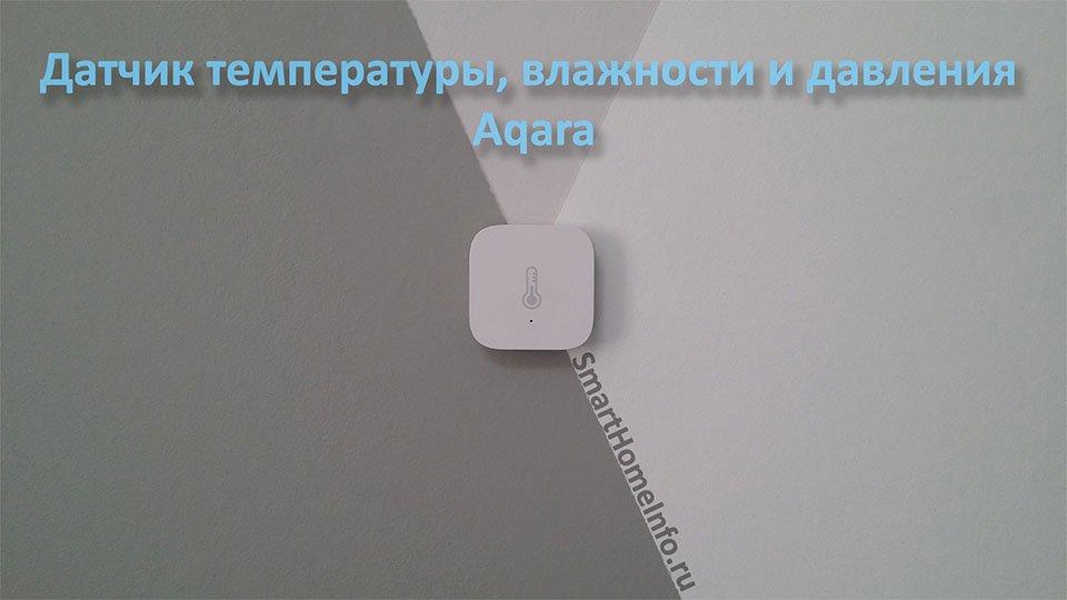 датчик температуры, давления и влажности Aqara temperature and Humidity sensor