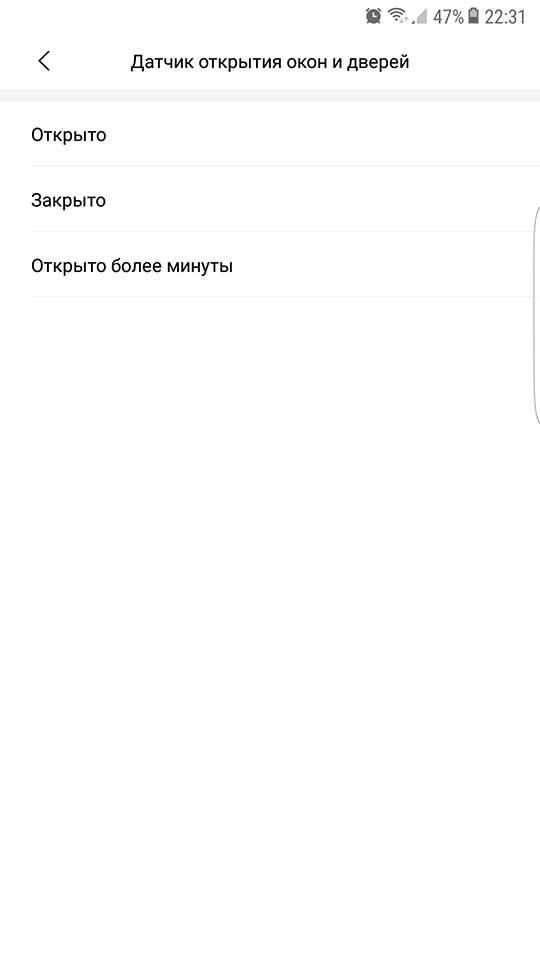 Условия в сценариях Xiaomi Smart Home