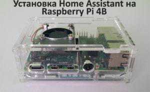 Установка Home Assistant на Raspberry Pi 4
