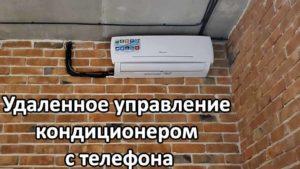 Удаленное управление кондиционером с телефона на Android и iOS