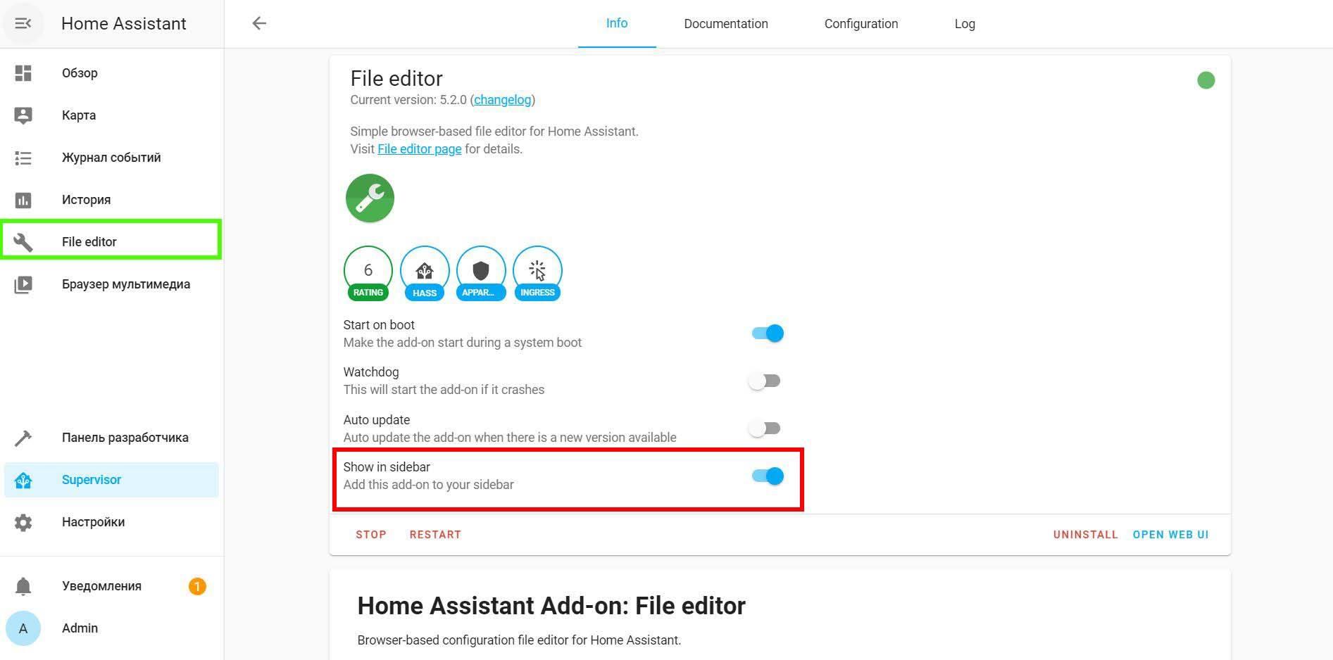 Быстрый доступ к File Editor