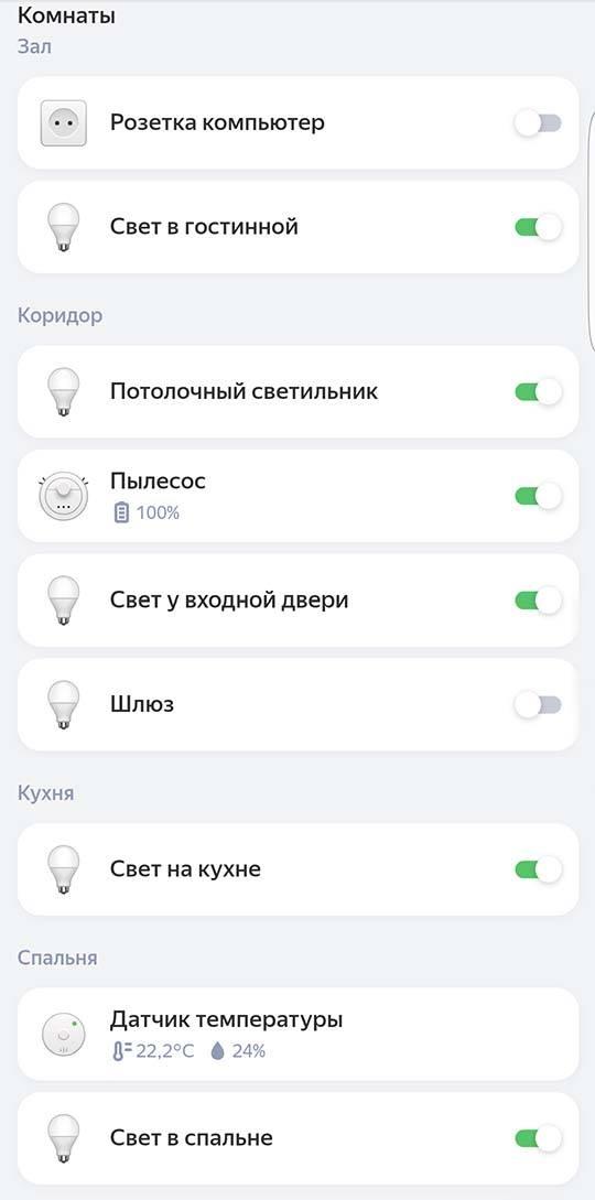 Умный дом Яндекс и Xiaomi