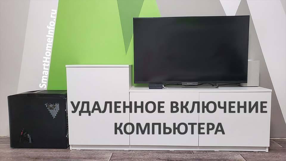 Read more about the article Удаленное включение компьютера со смартфона через интернет