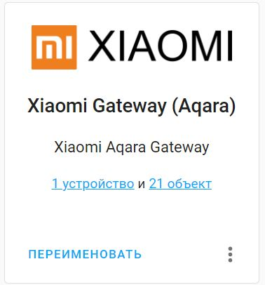 Xiaomi Gateway 2 Home Assistant
