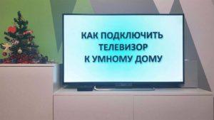 Управление телевизором в умном доме