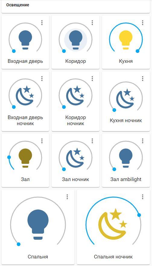 Светильники в пользовательском интерфейсе