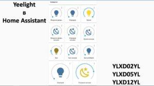 Добавление розетки Xiaomi и светильников Yeelight в Home Assistant