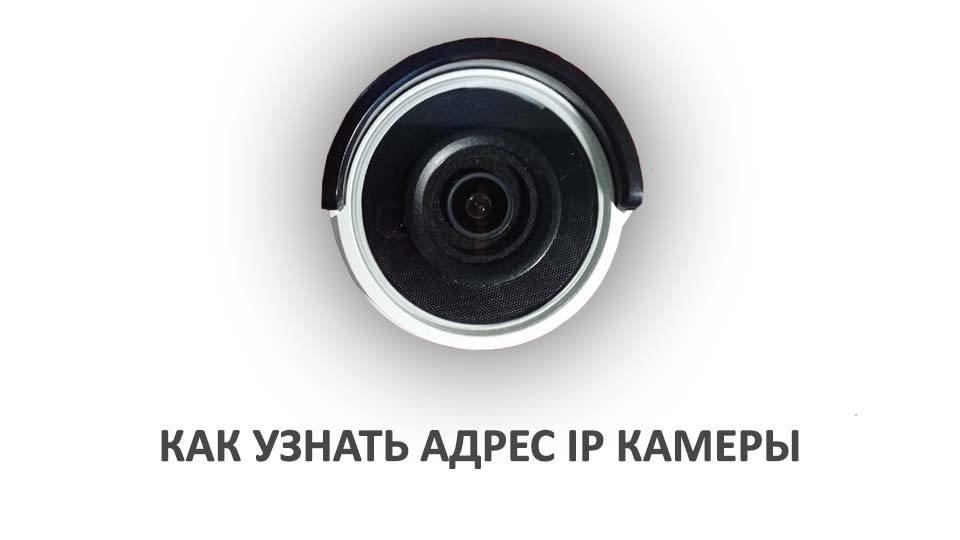 Read more about the article Как узнать IP адрес камеры видеонаблюдения