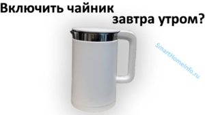 Так ли нужен умный чайник?