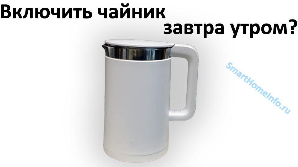 Read more about the article Так ли нужен умный чайник?