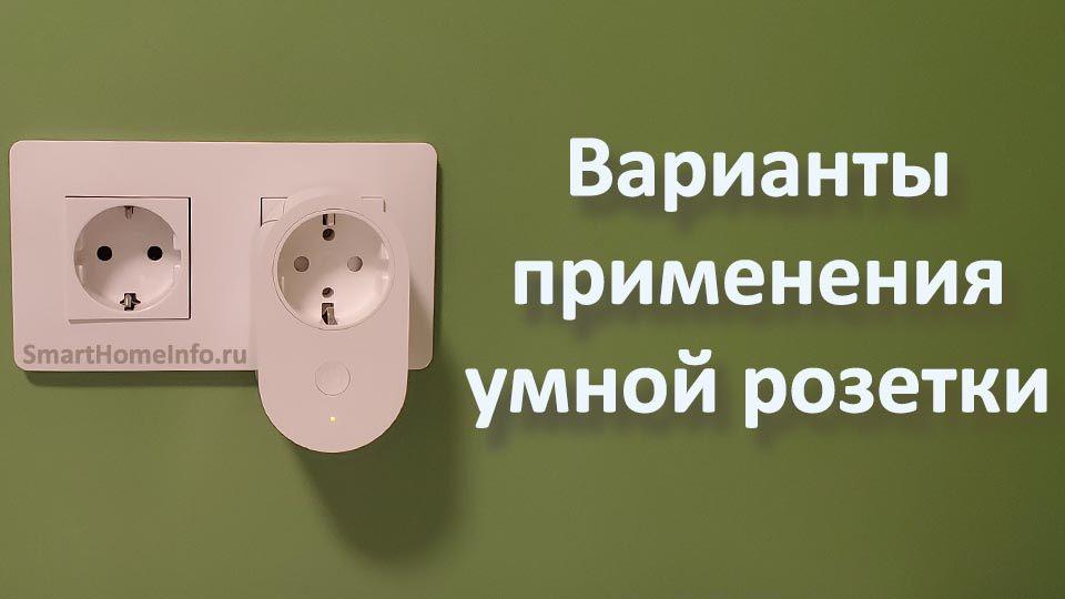 Read more about the article Варианты применения умной розетки