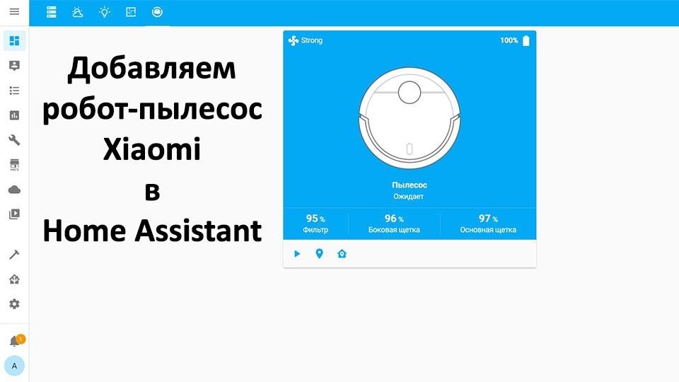 Добавляем робот-пылесос Xiaomi Vacuum Cleaner 1C в Home Assistant