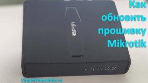 Read more about the article Как обновить прошивку Mikrotik через WinBox