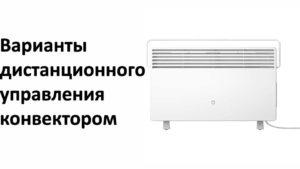 Read more about the article Дистанционное управление конвектором по Wi-Fi и GSM