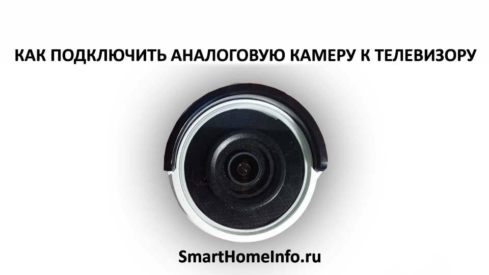 Read more about the article Как подключить аналоговую камеру к телевизору