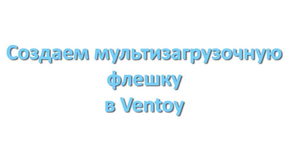 Read more about the article Как пользоваться программой Ventoy. Создаем мультизагрузочную флешку