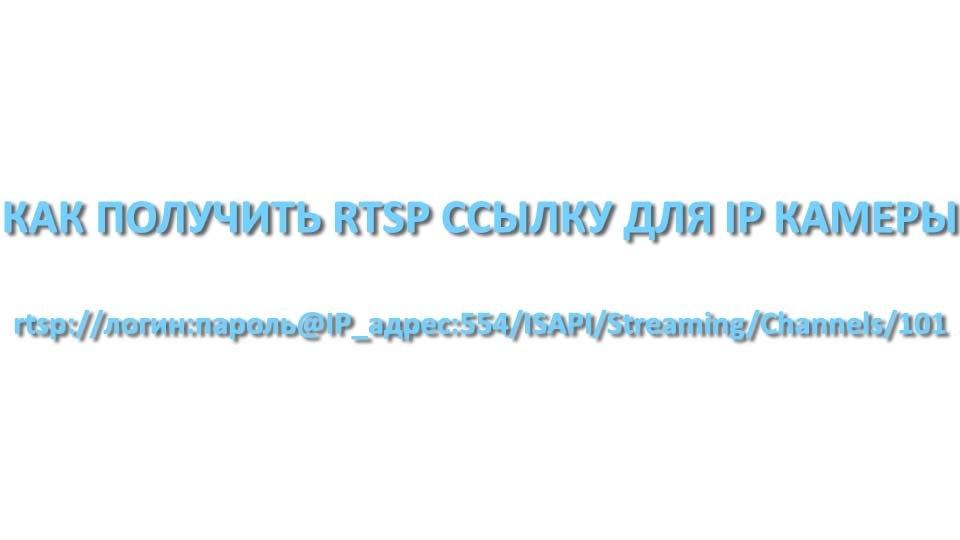 Read more about the article Как узнать RTSP поток с IP камеры видеонаблюдения